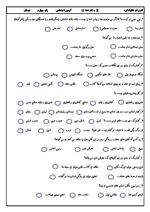 آزمون مستمر تستی مطالعات اجتماعی چهارم دبستان - فصل 1 تا 3