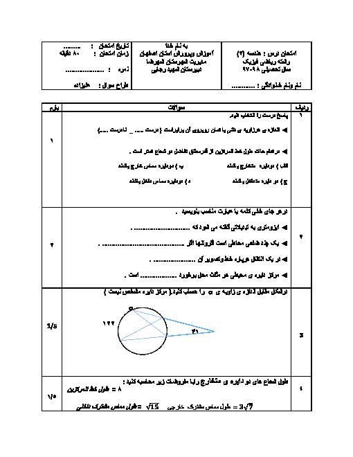 آزمون نوبت دوم هندسه (2) یازدهم دبیرستان شهید رجائی   خرداد 1398