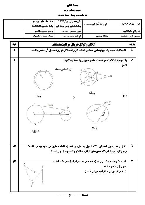 سؤالات امتحان نوبت دوم هندسه یازدهم   منطقه پنج تهران
