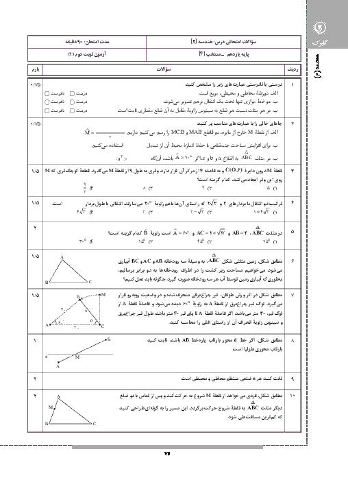 نمونه سؤال امتحانی نوبت دوم هندسه (2) پایۀ یازدهم + پاسخ   آمادگی خرداد 97