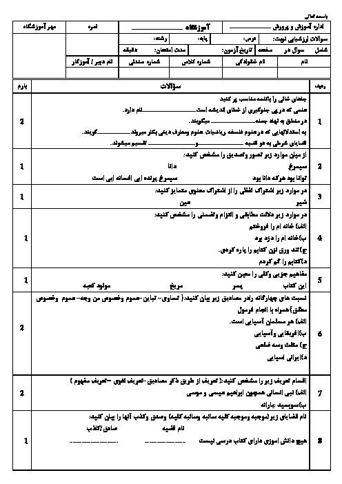 آزمون نوبت دوم منطق دهم دبیرستان بهمن شير | خرداد 1398