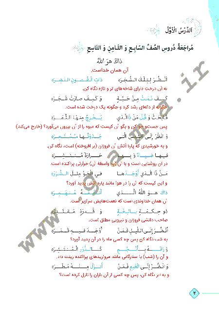 گام به گام درس اول عربی (1) پایه دهم مشترک ریاضی و تجربی   ترجمه متن درس و پاسخ تمرین ها
