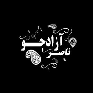 ناصر آزادجو