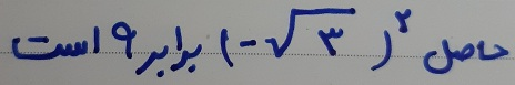 تصویر ضمیمه سوال: حاصل (۳√-) به توان ۲ برابر ۹  است  (صحیح است یا غلط؟)