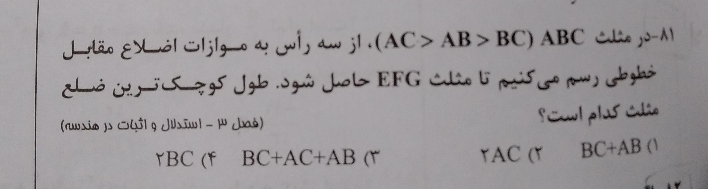 تصویر ضمیمه سوال: در مثلث abc خطوطی رسم میکنیم تا مثلثefg حاصل شود طول کوچکترین ضلع؟