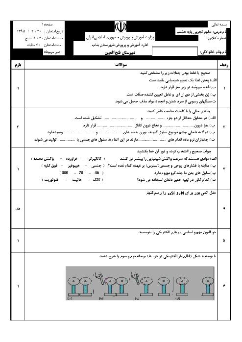 آزمون نوبت دوم علوم تجربی هشتم خرداد ماه | دبیرستان فتح المبین بناب