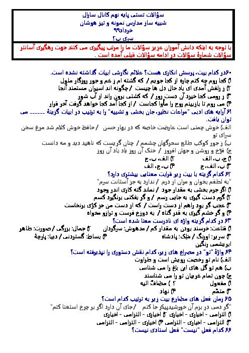 60 سوال تستی درس فارسی ویژه آمادگی ازمون ورودی مدارس نمونه دولتی