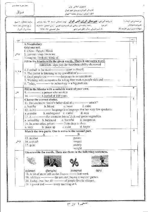 آزمون نوبت اول زبان انگلیسی (2) یازدهم دبیرستان انرژی اتمی | دی 1396