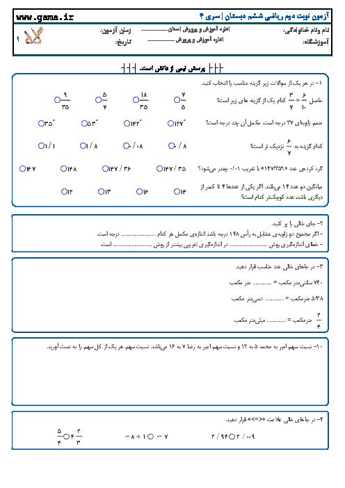سوالات امتحان نوبت دوم ریاضی ششم دبستان | نمونه 4