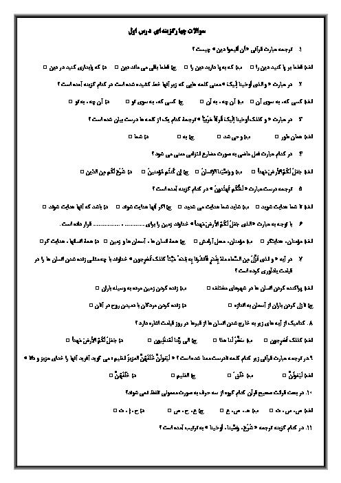 سوالات تستی درس 1 قرآن نهم دبیرستان دخترانه حضرت معصومه | سوره شوری و زُحرُف، کتاب بیمانند + کلید