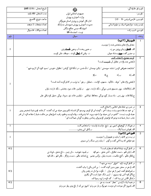 ارزشیابی مستمر فارسی (3) دوازدهم دبیرستان حاج عیسی صالح دژگان   درس 9 تا 12