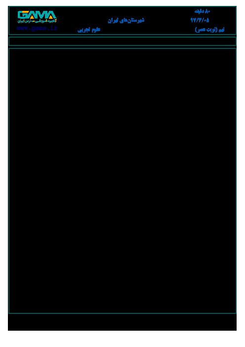 امتحان هماهنگ استانی علوم تجربی پایه نهم نوبت دوم (خرداد ماه 97) | شهرستانهای تهران (نوبت عصر) + پاسخ