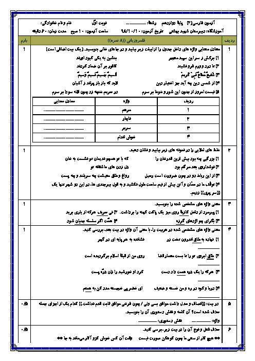 آزمون نوبت اول فارسی (3) دوازدهم دبیرستان شهید دكتر بهشتی   دی 98