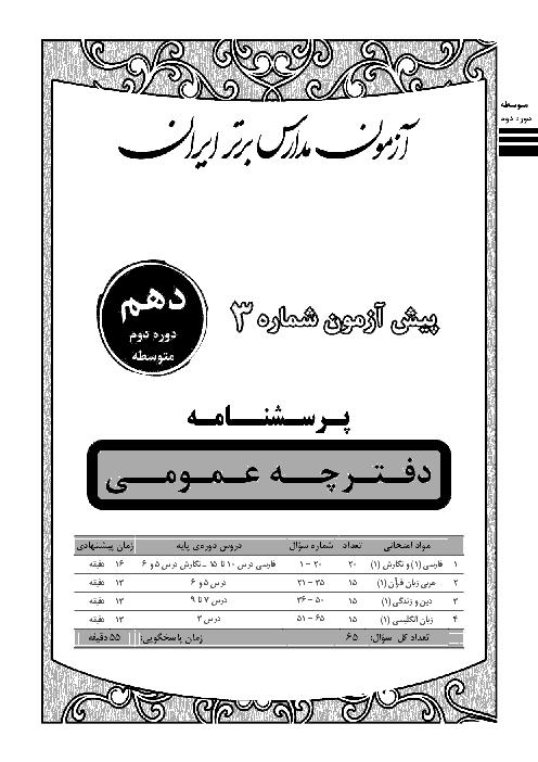 آزمون پیشرفت تحصیلی مدارس برتر ایران دروس عمومی با پاسخ تشریحی | اسفند 95