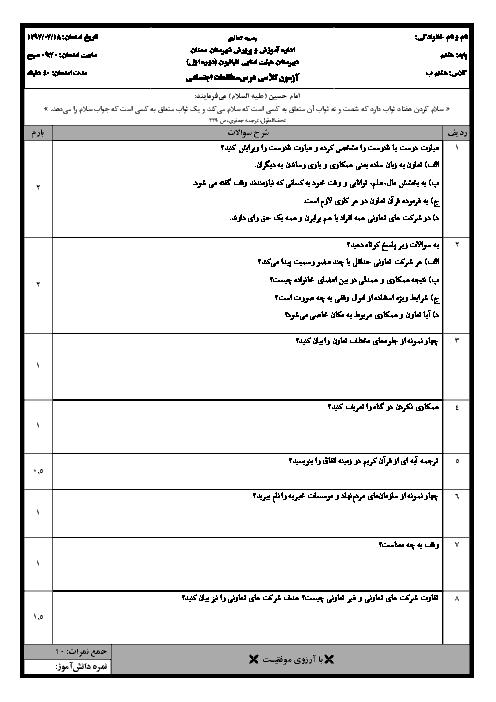 آزمون کلاسی مطالعات اجتماعی هشتم مدرسه اقبالیون | فصل 1: تعاون