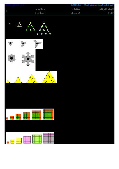 آزمون مداد کاغذی ریاضی پنجم دبستان سطح پیشرفته   فصل 1: درس الگوها