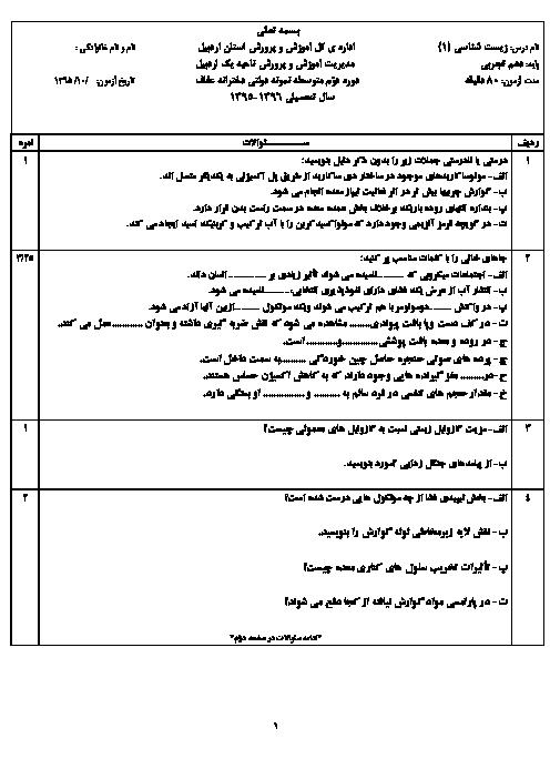 سوالات امتحان نوبت اول زیست شناسی (1) پایه دهم رشته تجربی | دبیرستان نمونه دولتی عفاف اردبیل