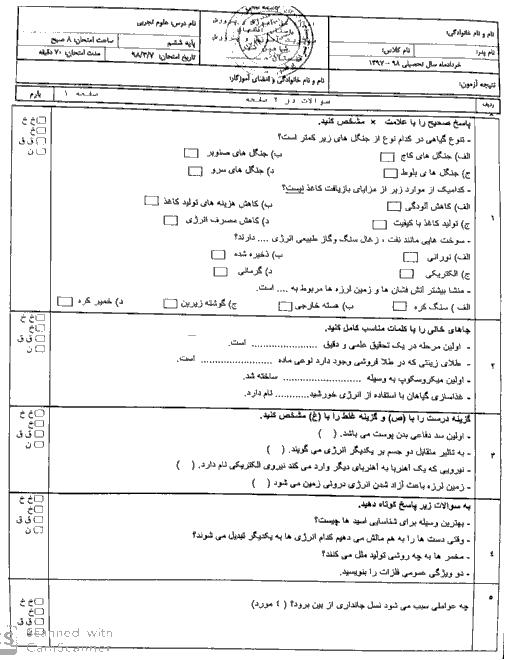 آزمون نوبت دوم علوم تجربی ششم هماهنگ شاهین شهر | خرداد 1398