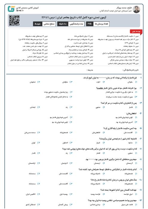 آزمون تستی دوره کامل کتاب تاریخ معاصر ایران | درس 1 تا 26