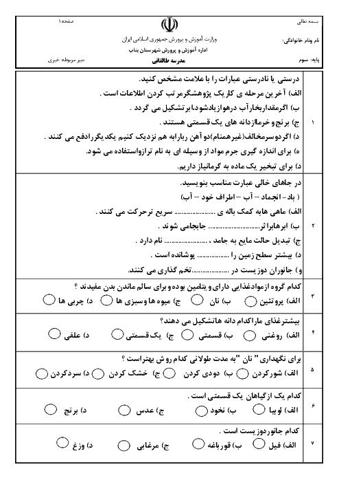 آزمون نوبت دوم علوم تجربی سوم دبستان آیت الله طالقانی | اردیبهشت 1398