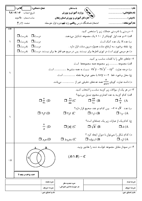 سؤالات و پاسخنامه امتحان هماهنگ استانی نوبت دوم خرداد ماه 96 درس ریاضی پایه نهم | استان زنجان