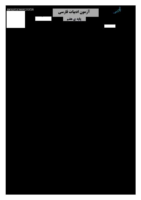 امتحان نوبت دوم فارسی و نگارش هفتم دبیرستان غیرانتفاعی ثامن الحجج تهران | خرداد 1398