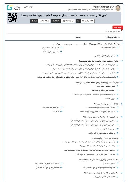 آزمون آنلاین سلامت و بهداشت دوازدهم دبیرستان محمودیه 6 مشهد | درس 1: سلامت چیست؟