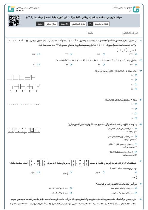 سؤالات آزمون مرحله دوم المپیاد ریاضی گاما ویژۀ دانش آموزان پایۀ ششم   مرداد سال 1396