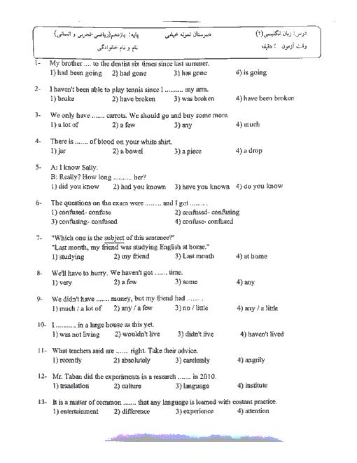 آزمون تستی نوبت دوم زبان انگلیسی (2) یازدهم دبیرستان نمونه خیامی   خرداد 1399