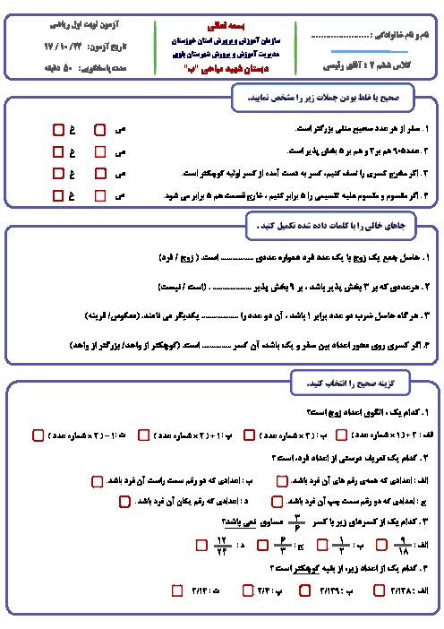 آزمون نوبت دی 97 ریاضی ششم دبستان شهید میاحی | فصل 1  تا 3