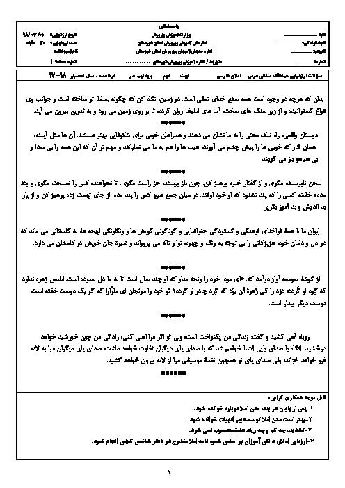 امتحان هماهنگ استانی نوبت دوم املا و انشای فارسی پایه نهم استان خوزستان | خرداد 1398