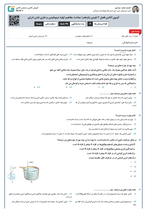 آزمون آنلاین فصل 2 شیمی یازدهم   مباحث مفاهیم اولیه ترموشیمی و جاری شدن انرژی