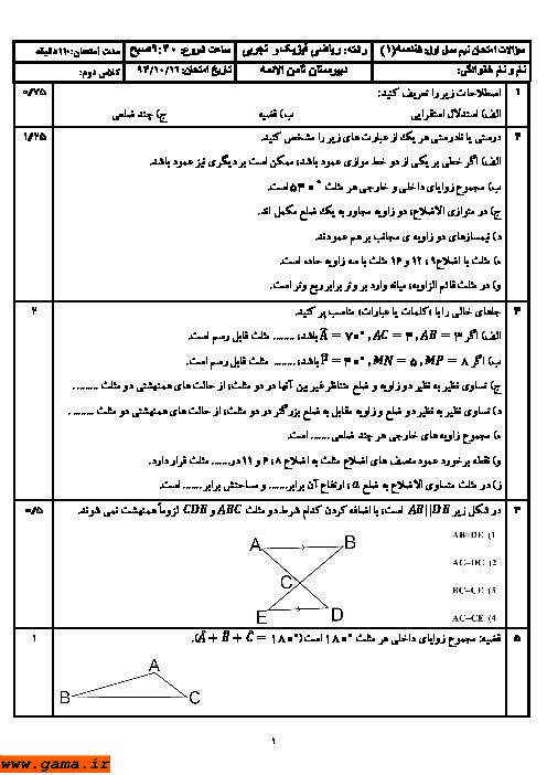 سوالات امتحان هندسه (1) دبیرستان ثامن الائمه | دی 1393