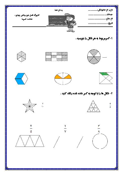 کاربرگ تمرین ریاضی چهارم  دبستان آیت اله سعیدی رضی | شناخت کسرها