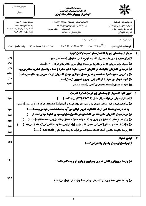 امتحان ترم اول فیزیک یازدهم رشته تجربی دبیرستان فرزانگان 2 تهران | دی 98