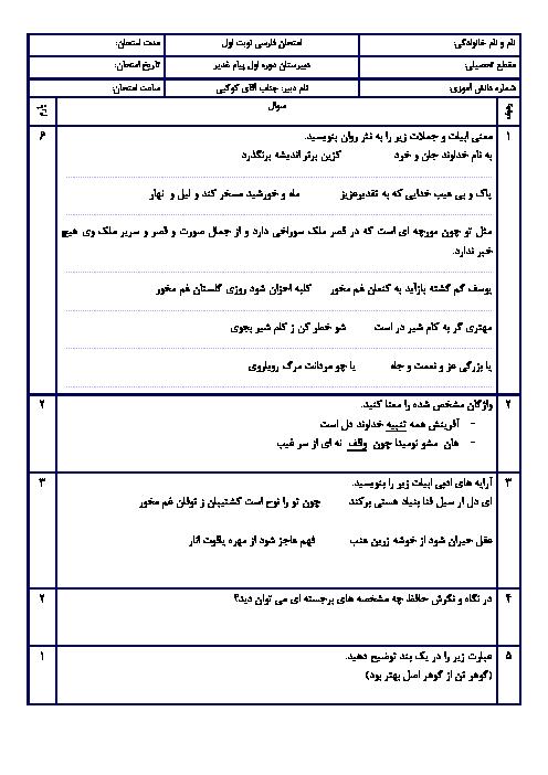 آزمون نوبت اول ادبیات فارسی نهم دبیرستان غیردولتی پيام غدير | دی 1397