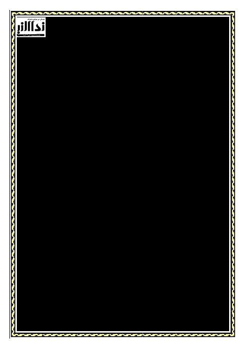 آزمون مداد کاغذی فارسی و نگارش چهارم دبستان نداء النبی | درس 4 تا 7