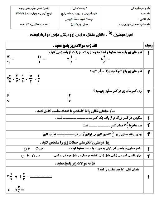 آزمون ریاضی پنجم دبستان شهید محمد کریمی | فصل 2: کسر