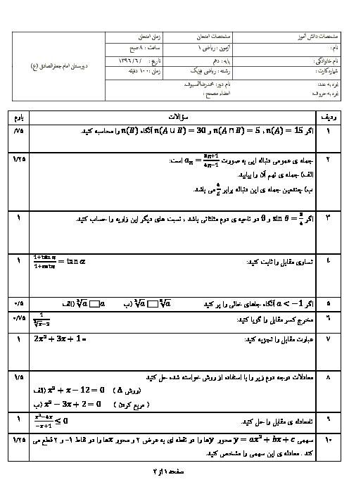 آزمون نوبت دوم ریاضی (1) دهم دبیرستان امام صادق (ع) | شهریور 1397