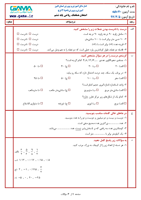 سؤالات امتحان هماهنگ نوبت دوم ریاضی پایه ششم ابتدائی مدارس ناحیۀ 4 کرج   خرداد 1397