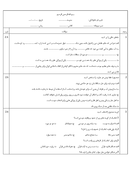 آزمون میان ترم دروس 5 تا 9 پیام های آسمان نهم دبیرستان شیخ عطار تبریز