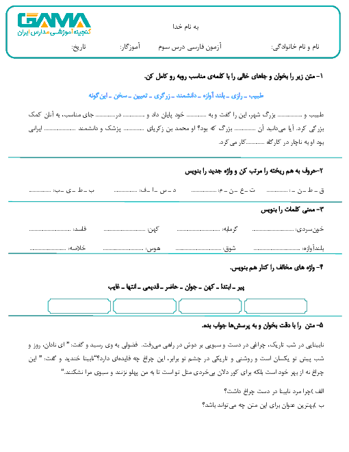 آزمونک فارسی پنجم ابتدائی | درس 3: رازی و ساخت بیمارستان + پاسخ