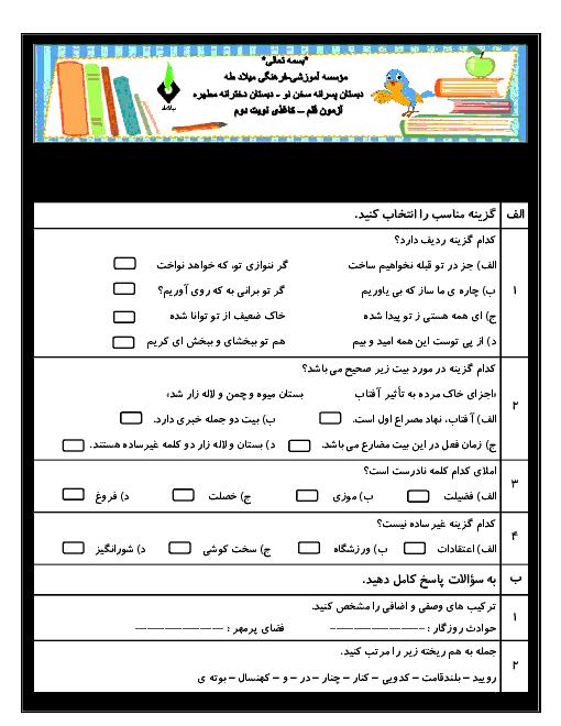 آزمون نوبت دوم فارسی پایه پنجم دبستان مطهره (دخترانه) | اردیبهشت 1397