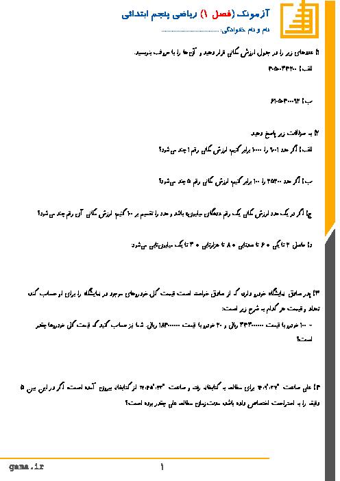 آزمونک ریاضی پایه پنجم دبستان آیت ا... طالقانی  | مهر 1397 | فصل 1: عدد نویسی و الگوها