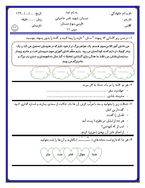 آزمون فارسی سوم دبستان شهید حاجیانی | درس 11: نویسندهی بزرگ + پاسخ