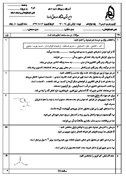 آزمون نوبت اول شیمی (3) دوازدهم دبیرستان ماندگار شیخ صدوق (ره) | دی 1397