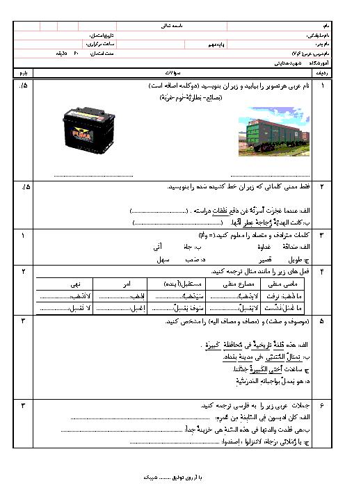 امتحان درس 6 و 7 عربی نهم مدرسه شهید محمد جعـفر هـدایتی