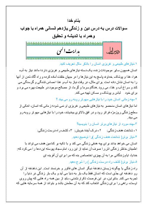 سؤالات طبقهبندی شده دین و زندگی (2) پایه یازدهم رشته انسانی و معارف + جواب | درس 1 تا 18
