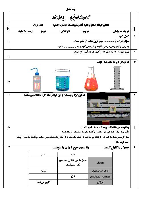 نمونه سوال فصل 1 و 2 علوم تجربی هفتم