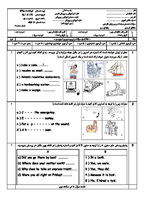 سؤالات امتحان هماهنگ استانی نوبت دوم زبان انگلیسی پایه نهم (مناطق گرمسیری) استان فارس | اردیبهشت 1398 + پاسخ